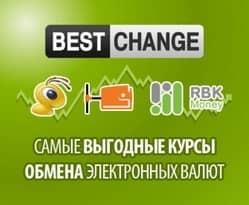 Bestchange: самые выгодные курсы обмена электронных валют