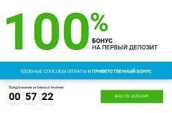 Бонус от брокера – на 100% лучшее начало торговли на Binarium