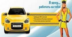 Игра Taxi Money