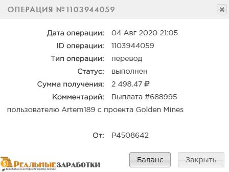 Выплата с Golden-mines.biz