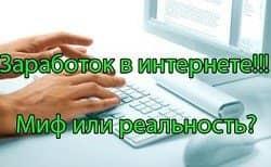 Заработок в интернете миф или реальность