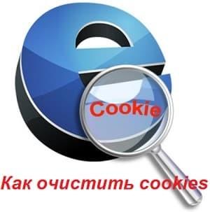 Как очистить cookies