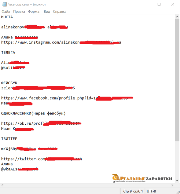 Ссылки на профили в соц. сетях для быстрого выполнения заданий на Сеоспринт