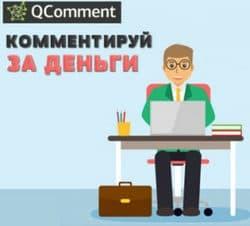 Заработок на комментировании