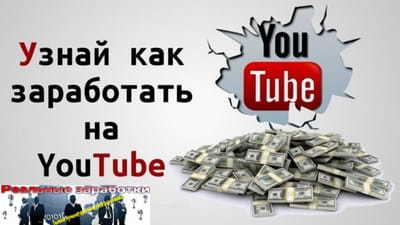 Как заработать на Ютубе за просмотры своего видео