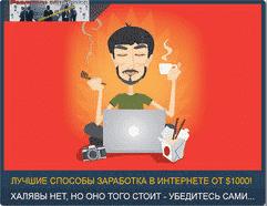 курс заработок в интернете скачать программу бесплатно