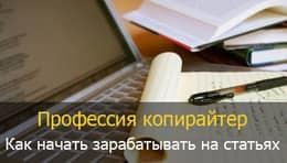 Профессия копирайтер