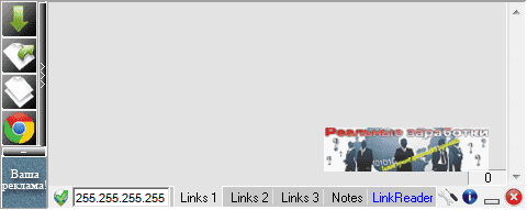 Интерфейс программы LinkReader