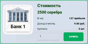 Банк 1 в Money Banks