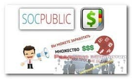 Насколько прибыльно работать в Socpublic