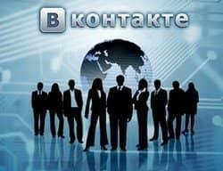 Начать бизнес ВКонтакте, миф или реальность