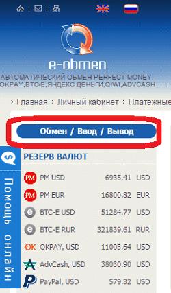 Обмен валют в E-obmen