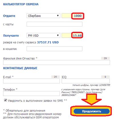Калькулятор обмена в E-obmen