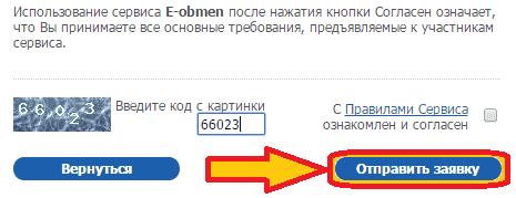 Отправка заявки на обмен в E-obmen