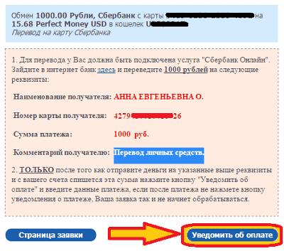 Детали и реквизиты обмена на E-obmen