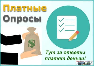 Платный опрос – что это и как на нем заработать
