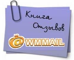 Почтовик Wmmail отзыв