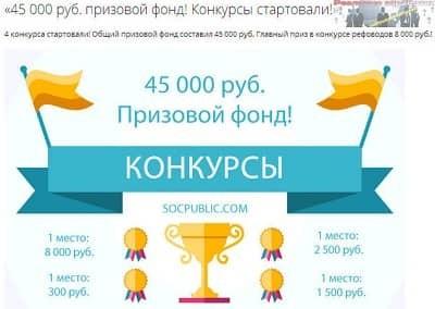 Конкурсы на Socpublic