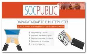 Проект Socpublic