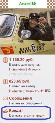 Кредит в игре Taxi Money