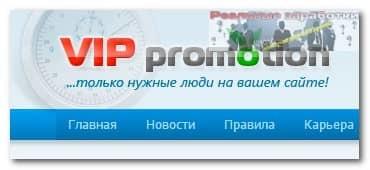 VIP Promotion – надежный заработок в интернете