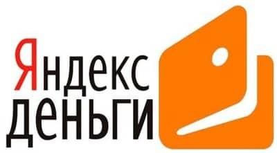 Яндекс.Деньги кошелек