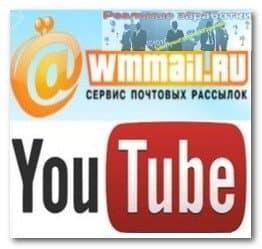 Зарабатываем с YouTube на Wmmail