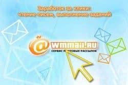 Зарабатываем на почтовом сервисе Wmmail