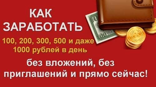 Как заработать в интернете 100, 200, 300, 500 и даже 1000 руб. прямо сейчас