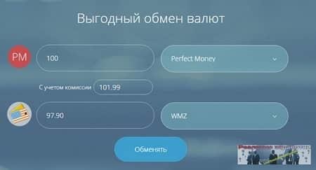 Форма обмена электронной валюты