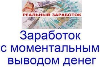 Заработок с моментальным выводом денег без вложений