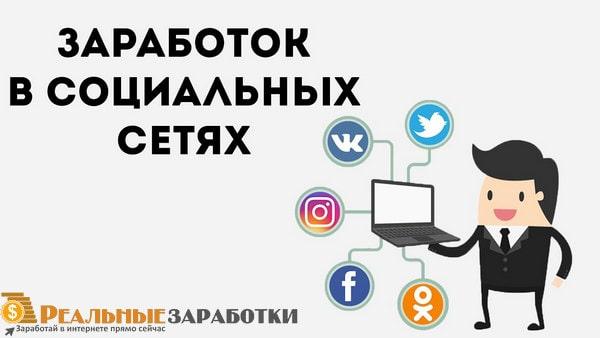 Заработок в интернете на рекламе в соц сетях без вложений оптимизировать сайт Вологда
