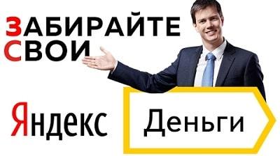 Где можно заработать Яндекс Деньги